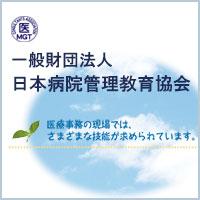 一般財団法人 日本病院管理教育協会